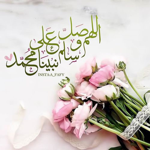 اللهم صل وسلم على محمد
