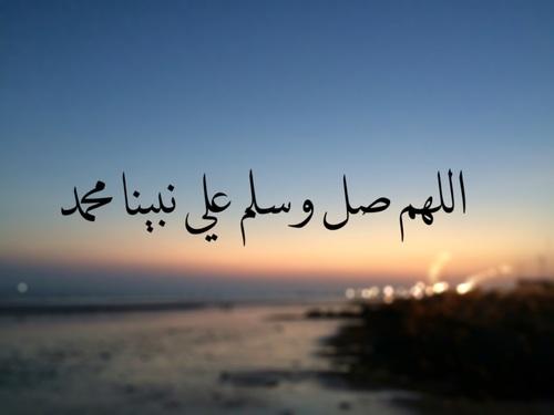 اللهم صل وسلم على نبينا