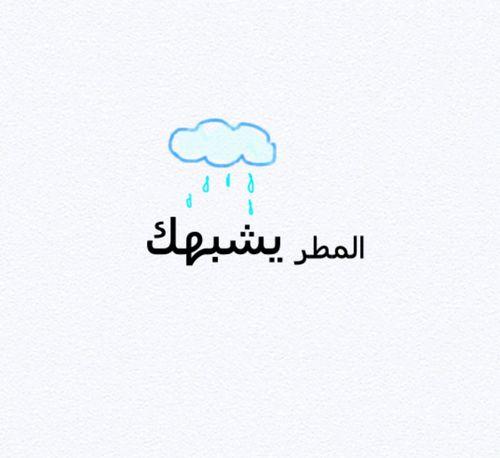المطر يشبهك