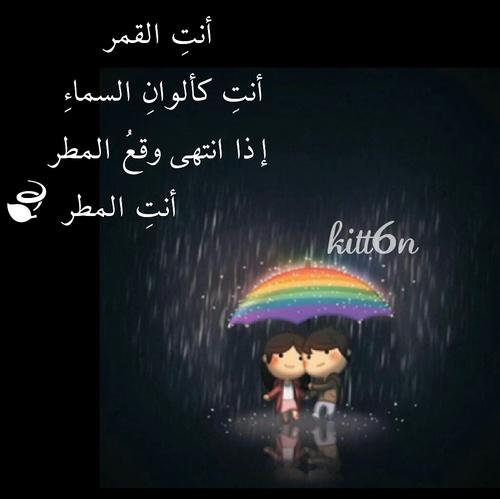 انت المطر