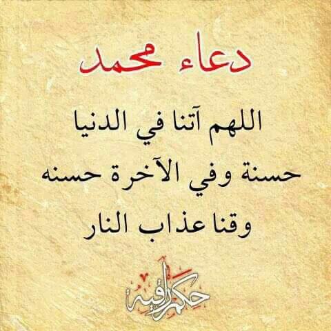 دعاء النبي
