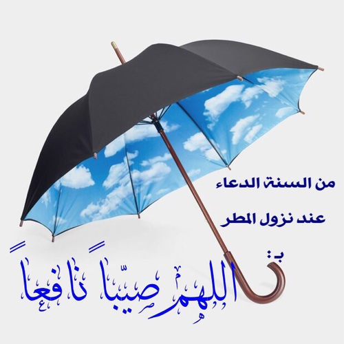 دعاء نزول الامطار
