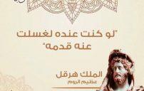 صور ماذا قال الغرب عن النبي محمد 7