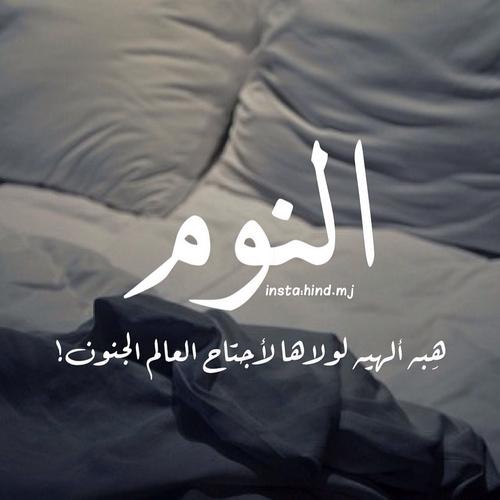 رمزيات النوم