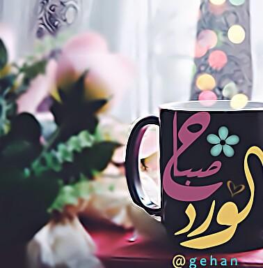 رمزيات صباح الورد