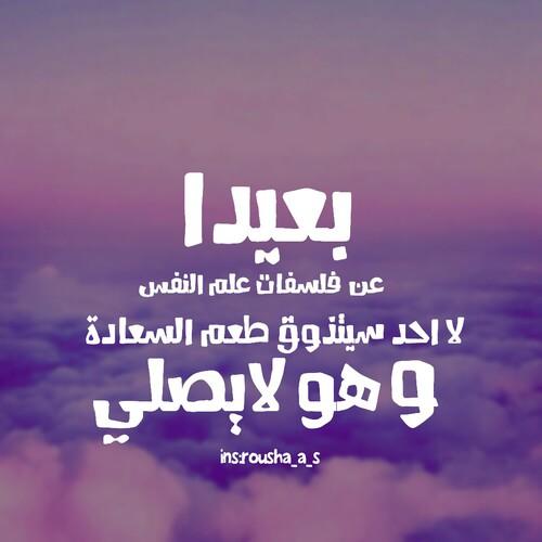 سعادة الصلاة
