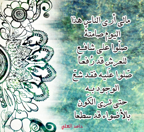 شعر عن النبي محمد