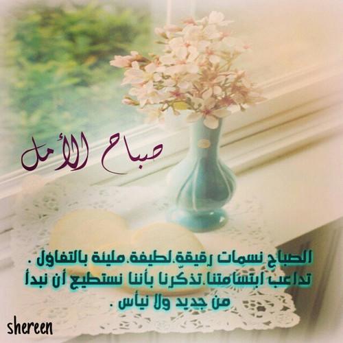 صباح الامال