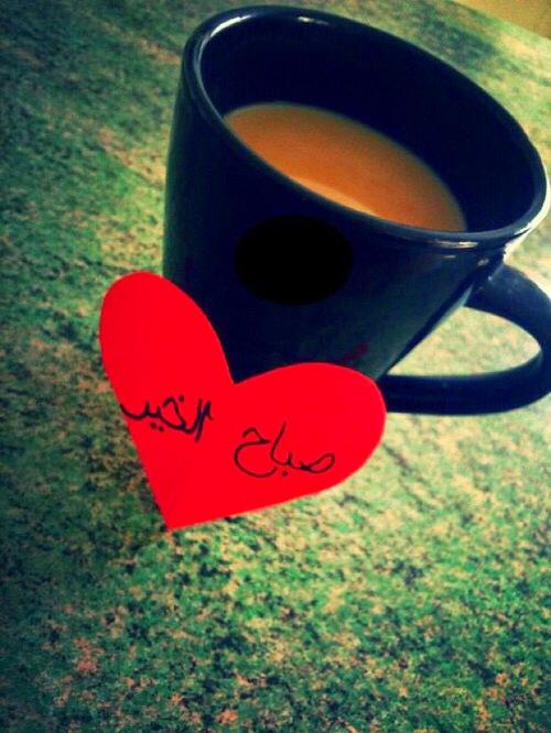 صباح الخير للحبيب