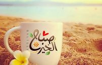 صور قهوة الصباح 2
