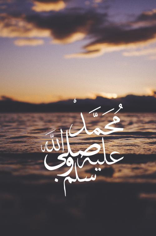 صلاة على النبي محمد