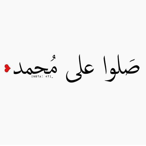 صلوا على محمد