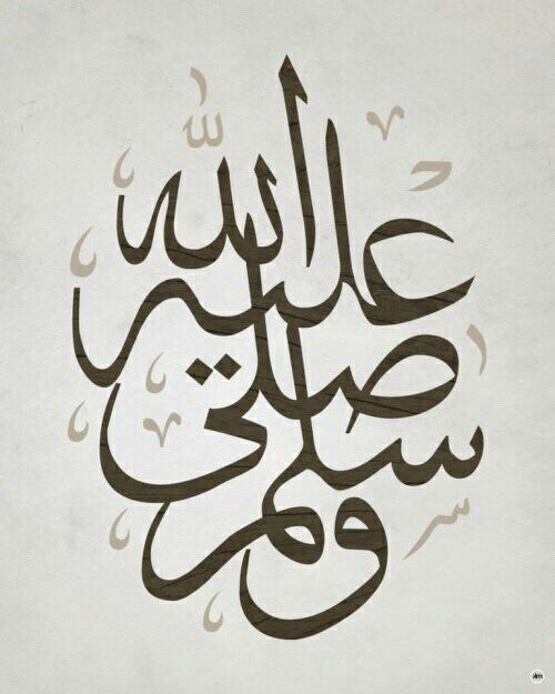 صور الصلاة على النبي ليدي بيرد