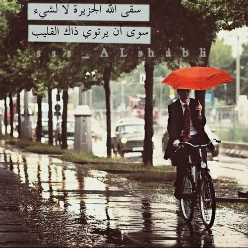 صورة امطار