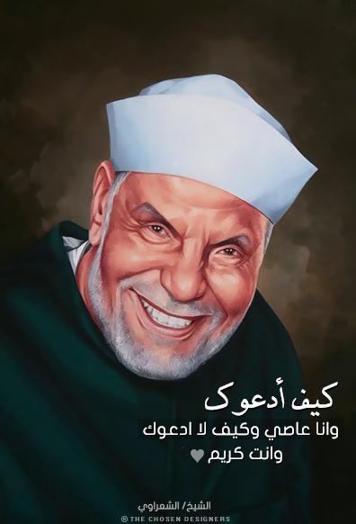 صور اسلامية للشعراوي