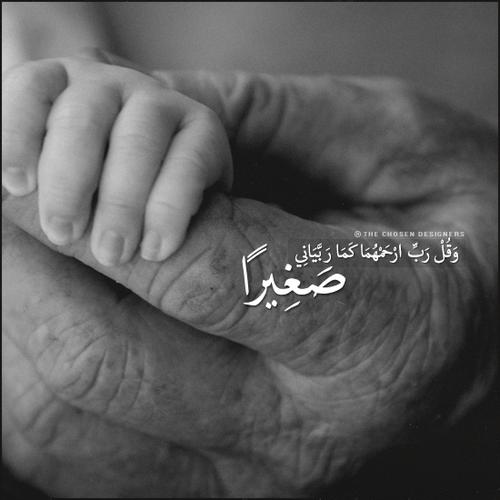 صور اسلامية للوالدين
