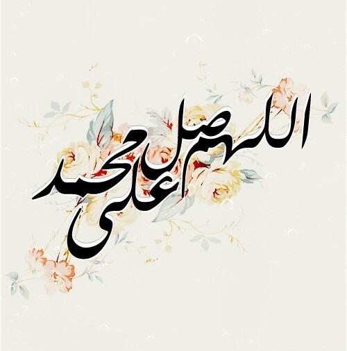 صور الصلاه على النبي