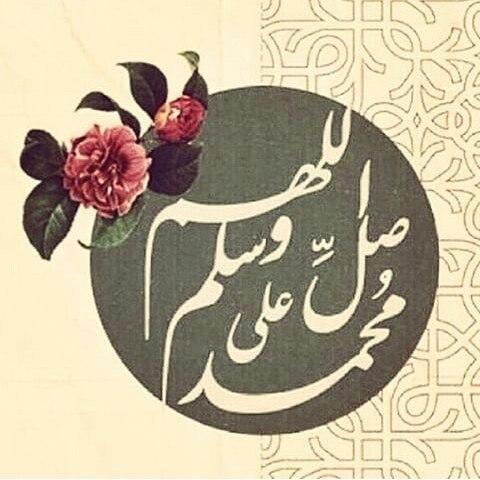 صور اللهم صل وسلم على محمد