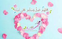 صور اللهم صل وسلم على محمد 2