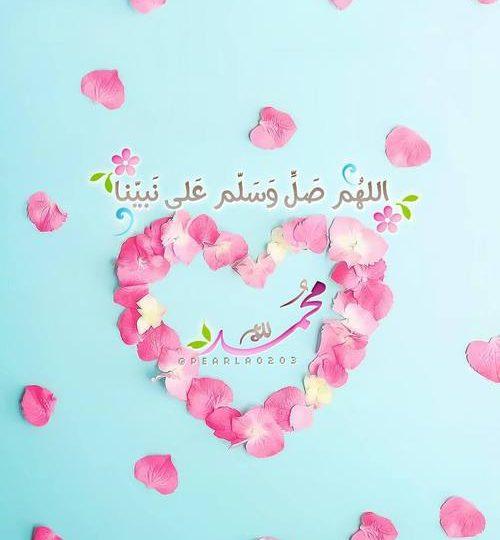صور اللهم صل وسلم على محمد 1