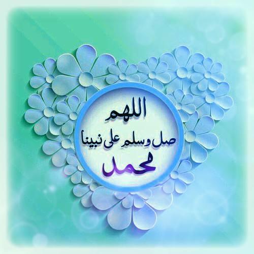 صور جميلة عن الصلاة على النبي
