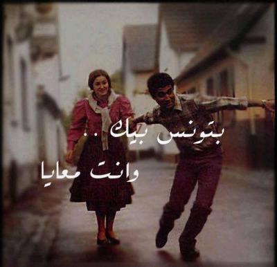 صور حب تونسية