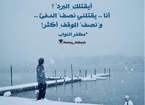 صور حب عن الشتاء