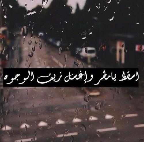صور حزينة عن المطر