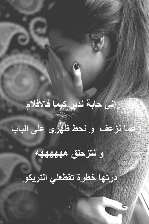 صور حزينة مغربية