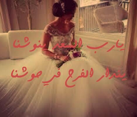 صور دعاء الزواج