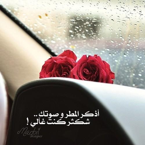 صور رومانسية عن المطر