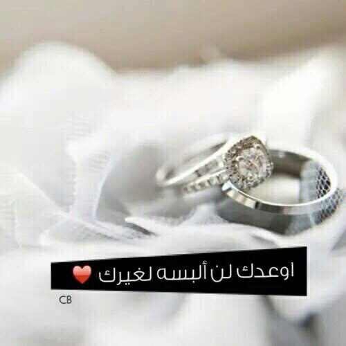 صور زواج مكتوبة