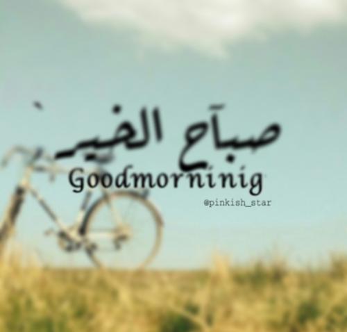 صور صباح الخير بالانجليزية