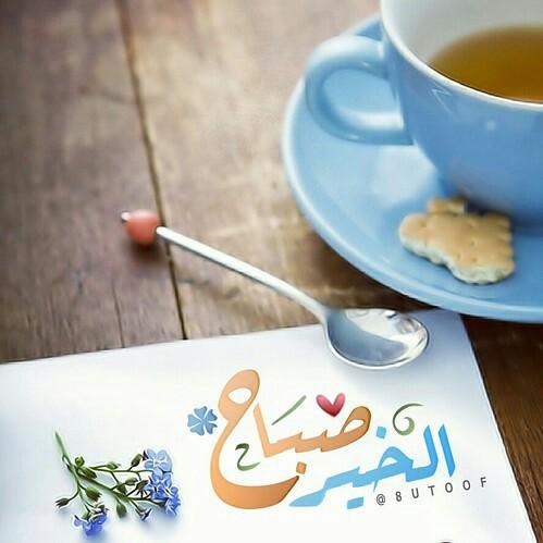 صور صباح الخير والقهوة
