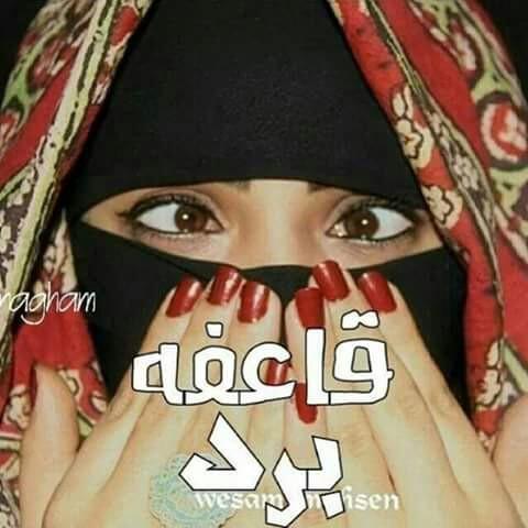 صور عن البرد يمنية