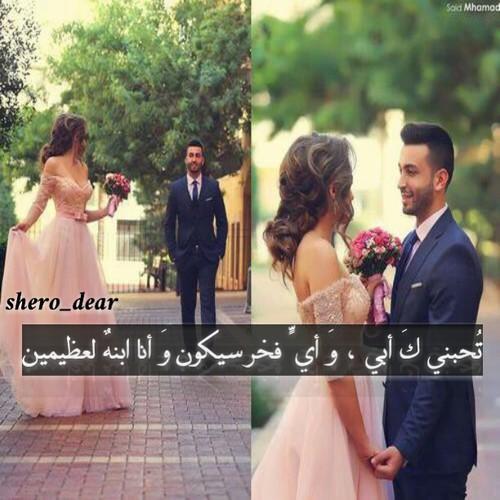 صور عن الزواج جديدة
