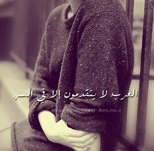 صور عن العرب