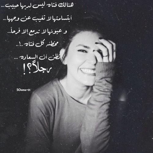 صور عن الفتاة العربية