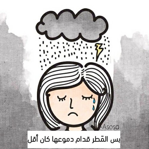 صور عن المطر انمي