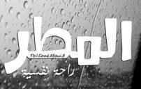 صور عن المطر 5
