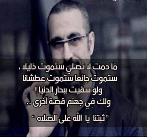 صور عن الموت احمد الشقيري