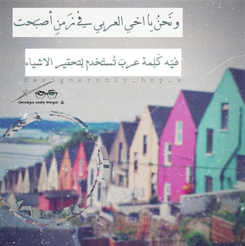 صور عن الناس العرب