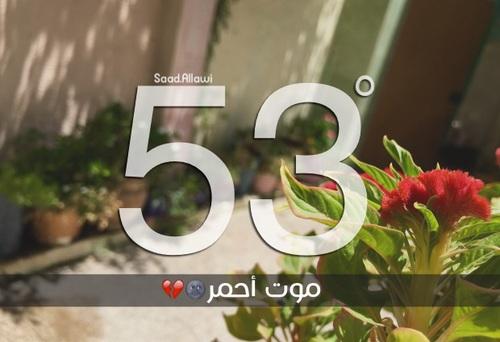 صور عن حرارة الصيف