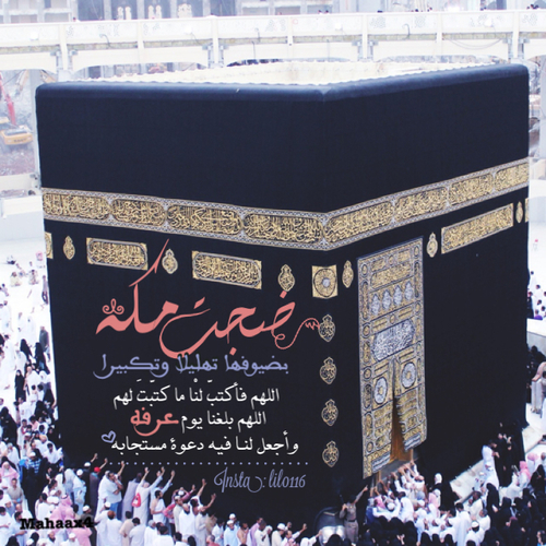 صور عن مكة المكرمة