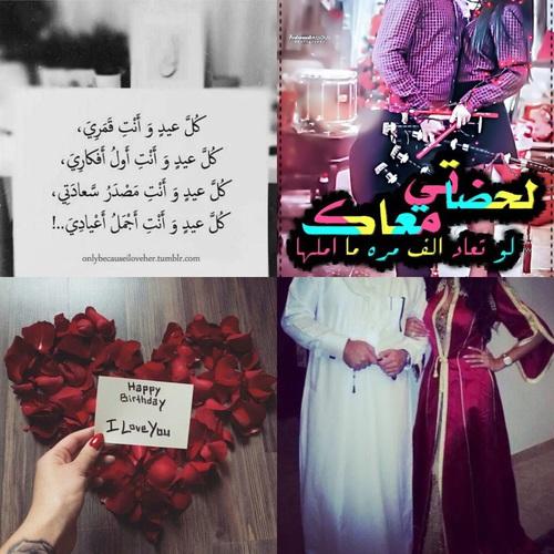 حبيبي انستقرام عيد ميلاد زوجي Makusia Images