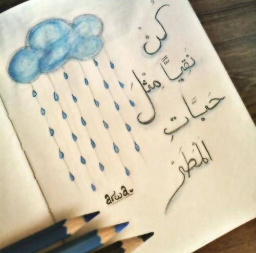 صور كلام جميل عن المطر