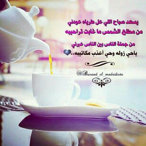 صور كلام صباحي رومانسي