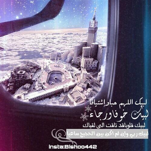 صور للحج في مكة