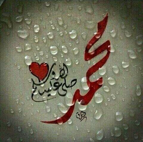 صور محمد
