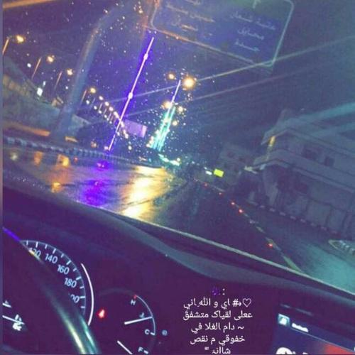 صور مطر وشوق